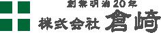 株式会社倉崎
